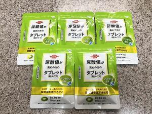 [送料無料] 新品未開封 大正製薬 尿酸値が高めの方のタブレット 30日分 90粒 ×5袋 期限2022.3 [即決]