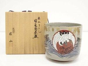 5384848: 粟田焼 岡田佳山造 日乃出鶴茶碗(共箱)