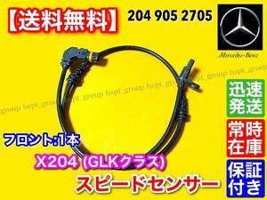【送料無料】ベンツ ABSセンサー スピードセンサー ATE製 フロント 1本 X204 GLK200 GLK220 GLK250 GLK280 GLK320 GLK350