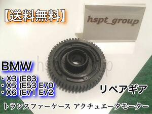 quick BMW transfer case actuator motor repair gear X3 E83 X5 E53 E70 X6 E71 E72 27107566296 27107555295 27107566250