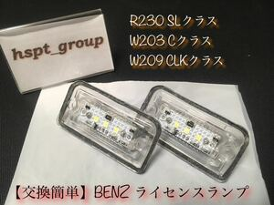 ★即発送★ベンツ BENZ R230 W203 W209 ナンバー灯 ライセンスランプ LED 交換簡単なレンズ一体型★SL C CLK キャンセラー内蔵