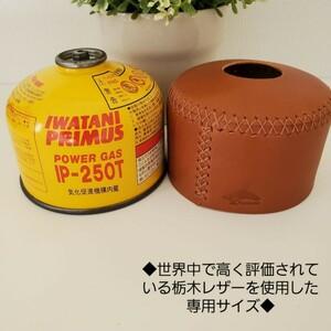 249 栃木レザー プリムス OD缶カバー ハンドメイド PRIMUS