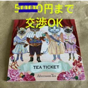 Afternoon Teaxナタリーレテ/TEA DAYスペシャルBOX ティーチケット(8回券)ナタリー・レテ 紅茶