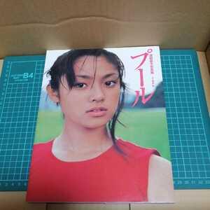 [送料無料]深田恭子 プール 写真集 14~15歳 フカキョン