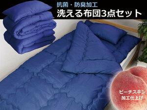 組布団 組み布団 布団セット 布団 セット 3点 枕付き 洗える シングル 抗菌防臭加工 ネイビー 紺
