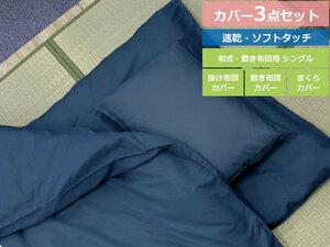 布団カバー セット シングル ふとんカバー 和式 掛け 敷き 枕カバー 3点セット 速乾 シワになりにくい 北欧 おしゃれ ネイビー