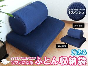 布団収納袋 ふとん収納袋 ソファーになる布団収納 通気性の良いメッシュカバー 洗えるカバー ネイビー