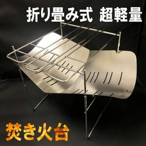 即決!焚き火台 バーベキューコンロ 折り畳み式 ステンレス製 A4サイズ 軽量 コンパクト380g
