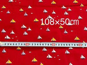 はぎれ ヨット柄 赤 生地幅×50センチ