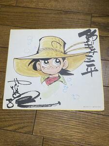 矢口高雄 サイン 釣りキチ三平