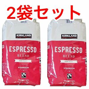 カークランド スターバックス ダークロースト エスプレッソコーヒー 1130g レギュラー(豆) 2袋セット②