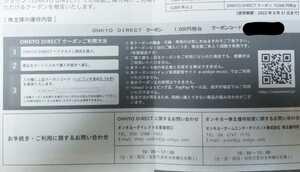 オンキヨー 株主優待 1000円クーポン