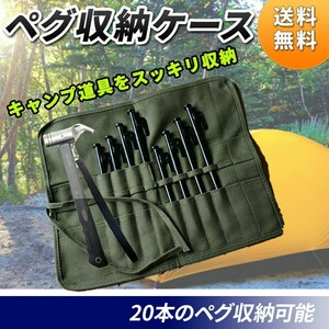 ペグケース 収納ケース キャンプ道具 ペグ ペグハンマー セット 一式 テント タープ バーベキュー カトラリー 筆入れ