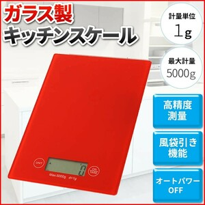 キッチンスケール クッキングスケール デジタルスケール ガラス製 赤 電子はかり 計り 秤 計量器 測量 重量 調理器具 台所用品