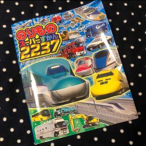 学研Gakken のりものスーパーずかん2237/トミカ トミカプラレール プラレール 最強のりものヒーローズ