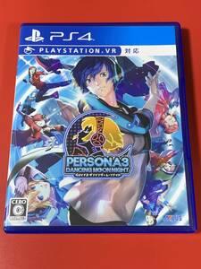 美品 PS4 ペルソナ3 ダンシング・ムーンナイト