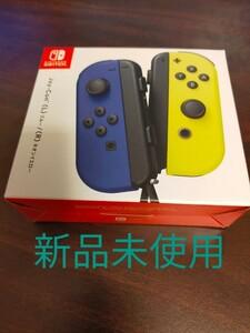 Nintendo Switch ジョイコン Joy-Con ブルー  ネオンイエロー