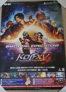 ザ・キング・オブ・ファイターズ 15 THE KING OF FIGHTERS XV KOF B2ポスター 非売品 販促ポスター B2サイズ