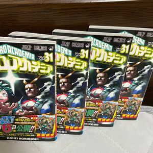 僕のヒーローアカデミア 31巻4冊 新品 未読品