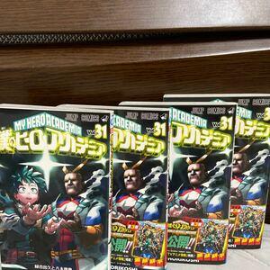 僕のヒーローアカデミア 31巻4冊 未読品 新品
