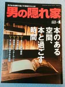 男の隠れ家 2012年4月 本のある空間、本と過ごす時間 管理番号101462