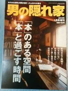 男の隠れ家 2013年1月号増刊 「本」のある空間 「本」と過ごす時間 管理番号101465