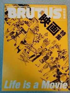 BRUTUS特別編集 ブルータス 2013年7/31 映画特集Life is a Movie 管理番号101470