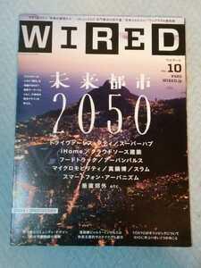 WIRED VOL,10 2014年1/1 ワイアード 未来都市2050 管理番号101472