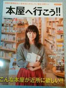 本屋へ行こう! 洋泉社MOOK 2015年10月 こんな本屋が近所に欲しい! 管理番号101475