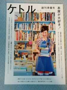 ケトル 創刊準備号 VOL,00 2011年4月 本屋が大好き! 管理番号101476