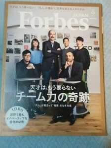 Forbes Japan 2015年6月 天才はもう要らない「チーム力」の軌跡 管理番号101478