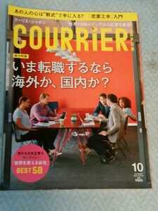 COURIER Japan -2016年10月 クーリエジャパン いま転職するなら海外か、国内か? 管理番号001481