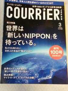 COURIER Japan 2013年3月 クーリエジャパン 世界は「新しいNIPPON」を待っている。 管理番号101482