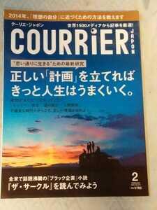 COURIER Japan 2014年2月 クーリエジャパン 正しい」「計画」を立てればきっと人生はうまくいく。管理番号101483