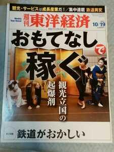 週刊東洋経済 2013年10/19 おもてなしで稼ぐ 観光立国の起爆剤 管理番号101484