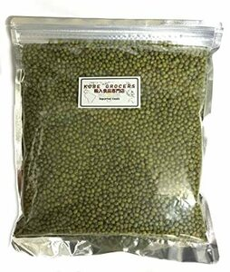 1kg ムング豆 皮付き インドもしくはミャンマー Moong Whole 緑豆 ムングホール (1kg)