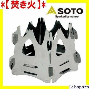【焚き火】 ミニ焚き火台 キャンプ用品SOTO コンパクト グリル ファイア 焚き テトラST-941焚き火台 60