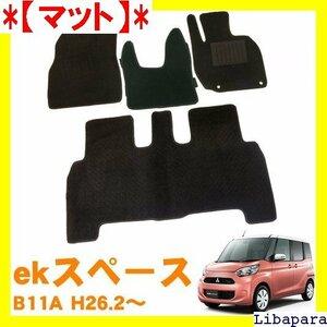 【マット】 三菱 ブラック カー用品 車用品 滑り止め加工 カーマット ン 平成26年2月 B11A カスタム ekスペース 41