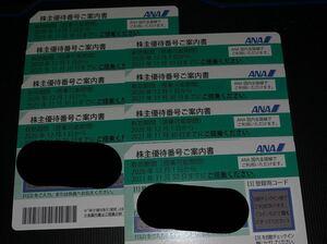 送料無料★全日空 ANA株主優待券 2021年5月31日まで 8枚セット★
