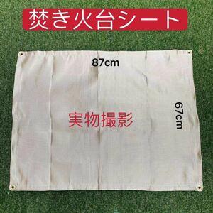 最安値!焚き火台シート 防炎 耐火 芝生守り(87cm x 67cm)