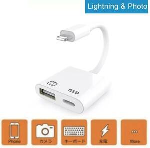 iPhone lightning カメラ USB 高速転送 OTG機能 アダプタ