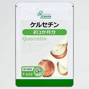 新品 未使用 ケルセチン 【リプサ公式】 7-JK 玉ねぎでサラサラに サプリメント 約3か月分 T-629