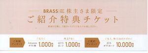 3 ブラス 株主優待券 ご招待特典チケット 有効期間:2022年10月31日 普通郵便・ミニレター対応可