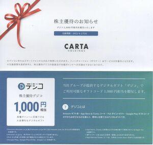 CARTA 株主優待 デジコギフトコード 1000円分 Amazonギフト券 App Store&iTunesコード PeX 有効期限:2022年2月28日 番号通知 送料無料