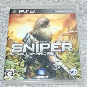 PS3 スナイパー ゴースト ウォリアー
