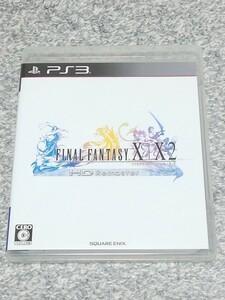 PS3 ファイナルファンタジー10 HDリマスター