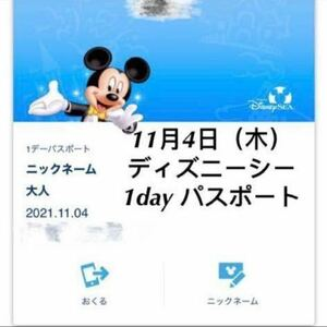 11月4日(木) ディズニーシー ペアチケット eチケット ワンデーパスポート