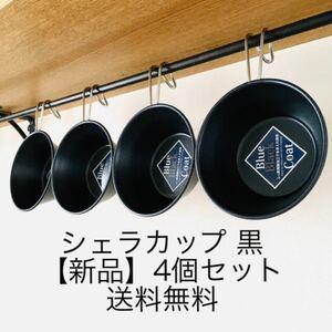 シェラカップ 黒 4個セット スタッキング ブルーブラックコート