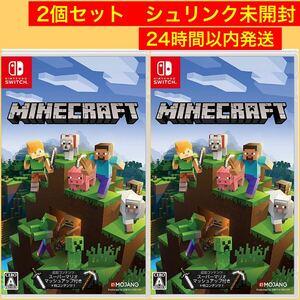 2個セットマインクラフト Minecraft Switch 任天堂スイッチ ニンテンドースイッチ 新品未使用 未開封 マイクラ