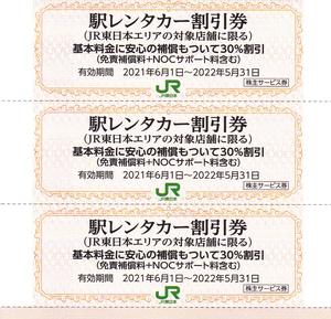 ★JR東日本 駅レンタカー 割引券 30%割引券X3枚*2022年5月31日まで有効*送料63円~★